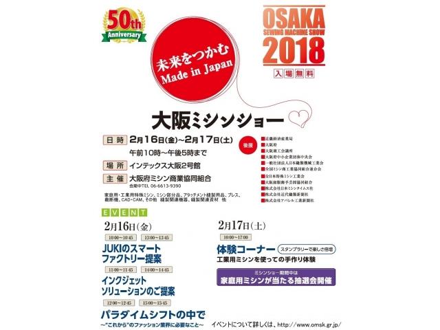 大阪ミシンショー2018